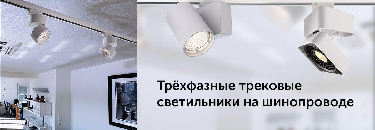 Профессиональные светильники
